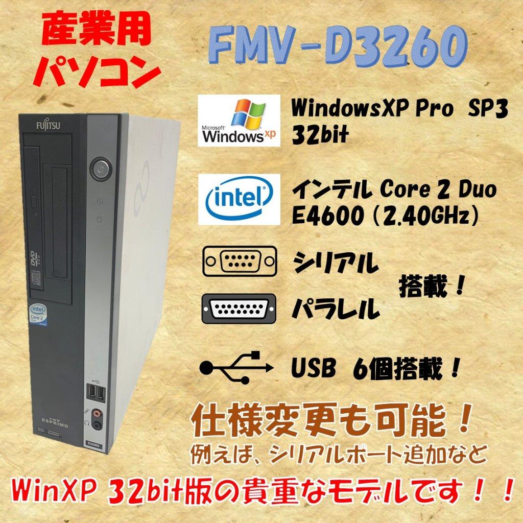 富士通 D3260 WindowsXP Pro 32bit SP3 core 2 duo E4600 2.40GHz 4GB HDD 80GB 30日保証の画像