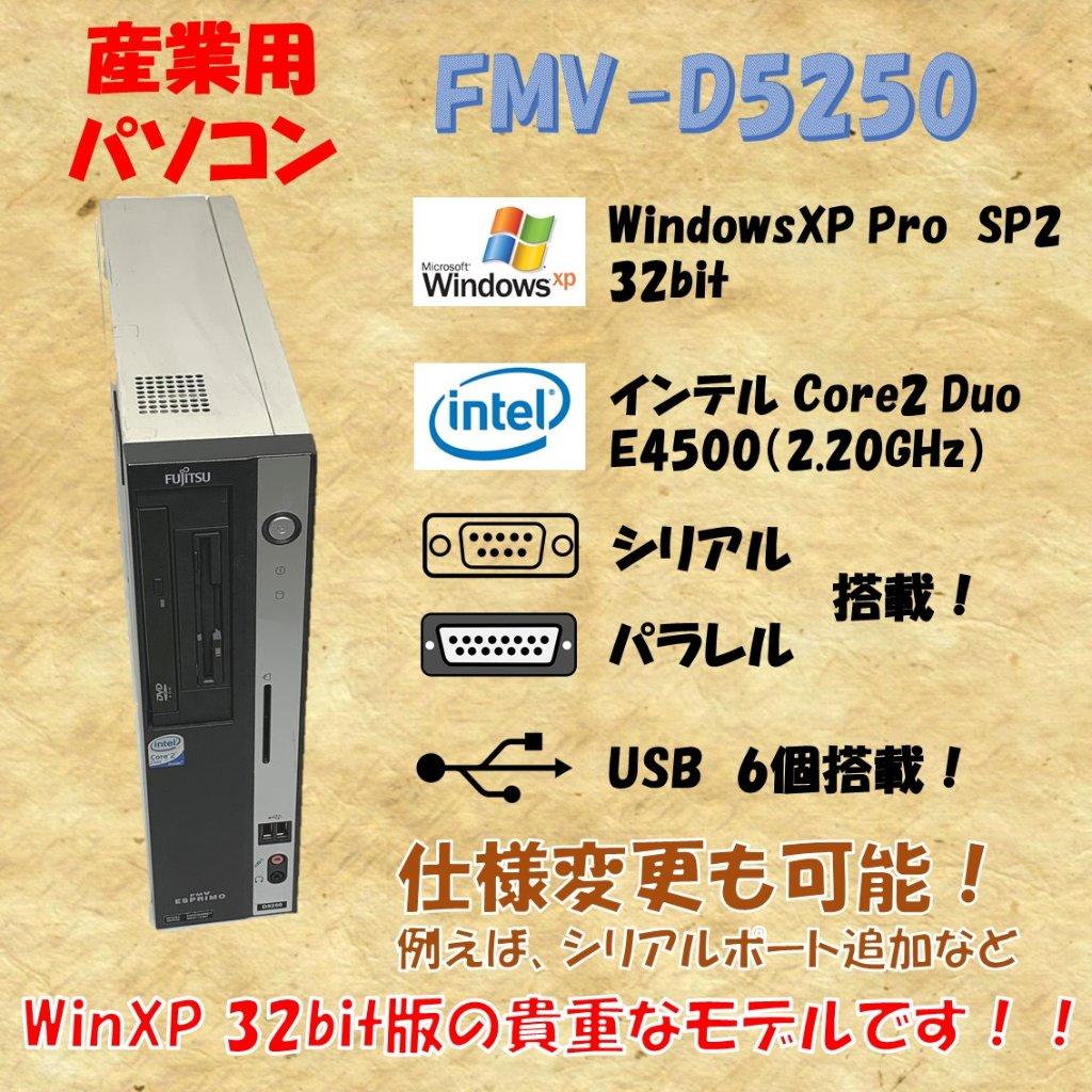 富士通 D5250 WindowsXP Pro 32bit SP2 core 2 duo 2.20GHz 4GB HDD 80GB 30日保証の画像