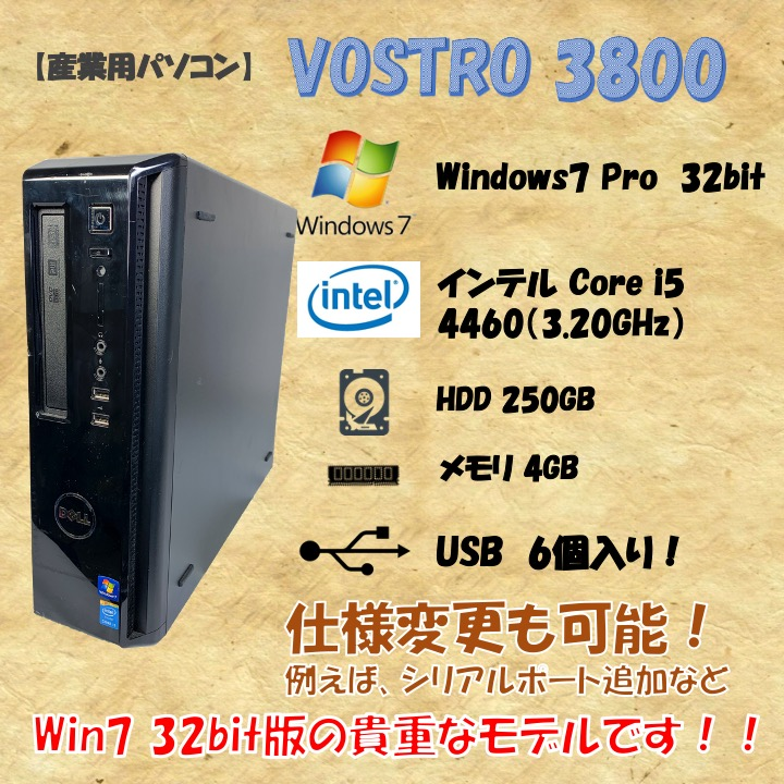 DELL VOSTRO 3800 Windows7 Pro 32bit core i5 4460 3.20GHz 4GB HDD 250GB 30日保証の画像