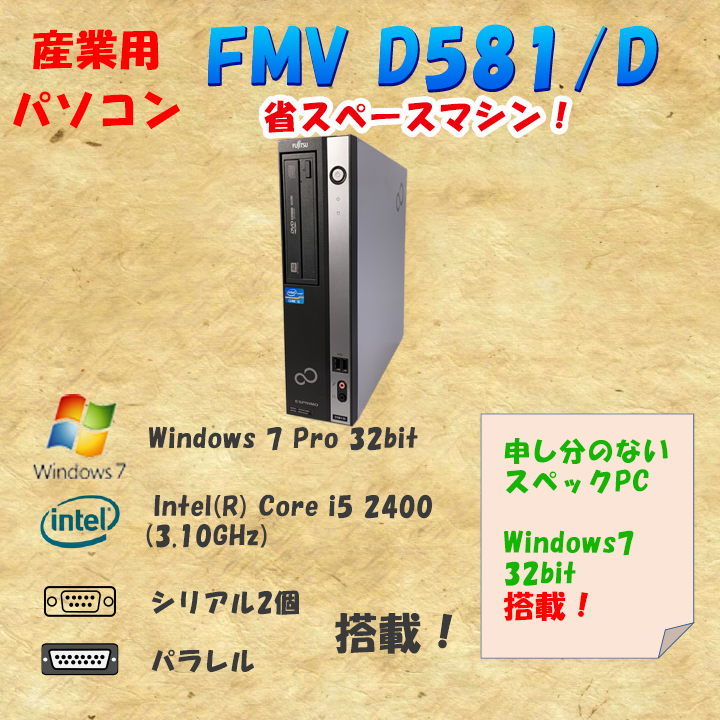 富士通 D581/D Windows7 Pro 32bit core i5 2400 3.10GHz 4GB HDD 250GB 30日保証の画像