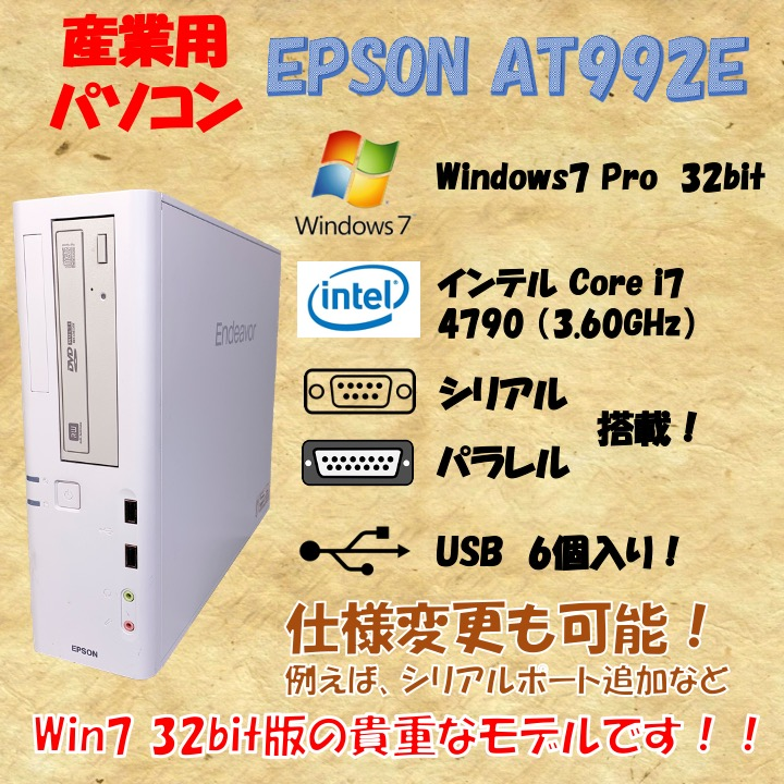 EPSON エプソン AT992E Windows7 32bit core i7 4790 3.60GHz 4GB SSD 240GB 30日保証の画像