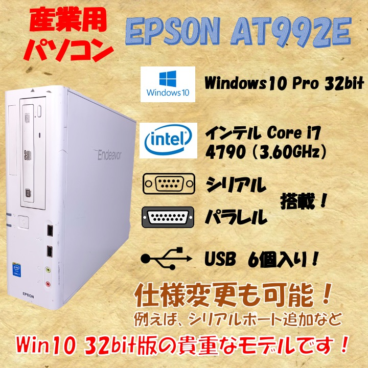 EPSON エプソン AT992E Windows10 Professional 32bit core i7 4790 3.60GHz 4GB SSD 240GB HDD 500GB 30日保証の画像