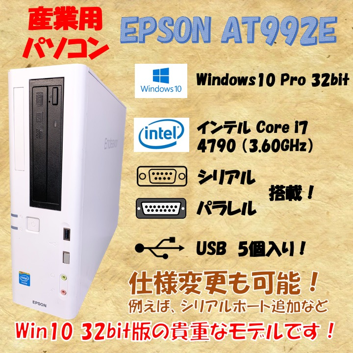 EPSON エプソン AT992E Windows10 Professional 32bit core i5 4570 3.20GHz 4GB HDD 250GB 30日保証の画像