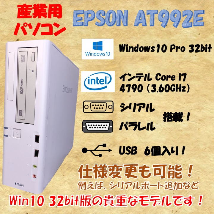 EPSON エプソン AT992E Windows10 Professional 32bit core i5 4460 3.20GHz 4GB HDD 250GB 30日保証の画像
