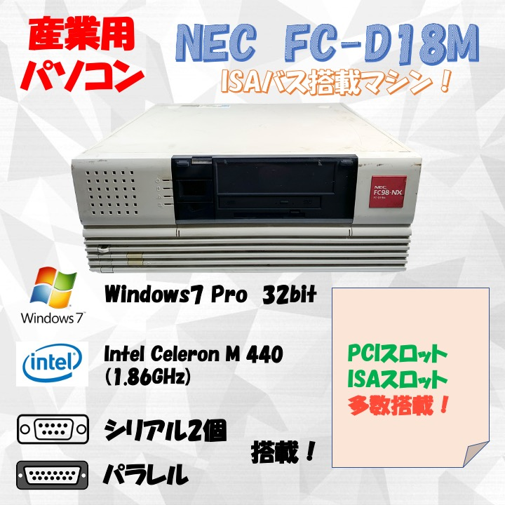 NEC FC98-NX FC-D18M (S73Q5Z) Windows7 Pro 32bit Celeron M 440 (1.86GHz) HDD 320GB 30日保証の画像