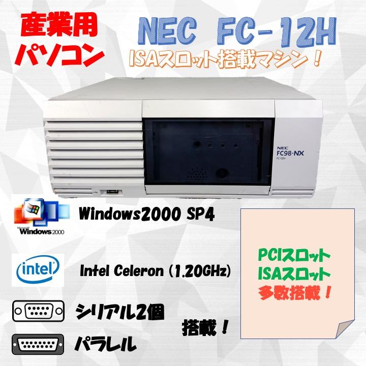 NEC FC98-NX FC-12H modelS2 Windows2000 SP4 SSD 24GB 30日保証の画像