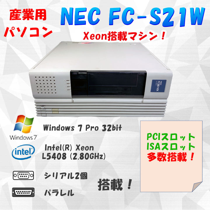 NEC FC98-NX FC-S21W model S71CA5 Windows7 Pro 32bit HDD 160GB 30日保証の画像