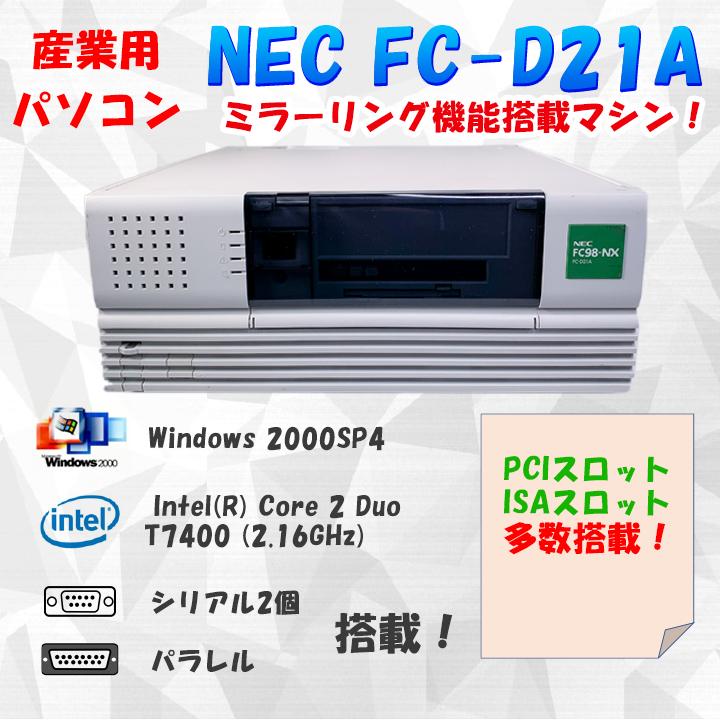 NEC FC98-NX FC-D21A model S24V5Z Windows2000 SP4 HDD 80GB×2 ミラーリング機能 30日保証の画像