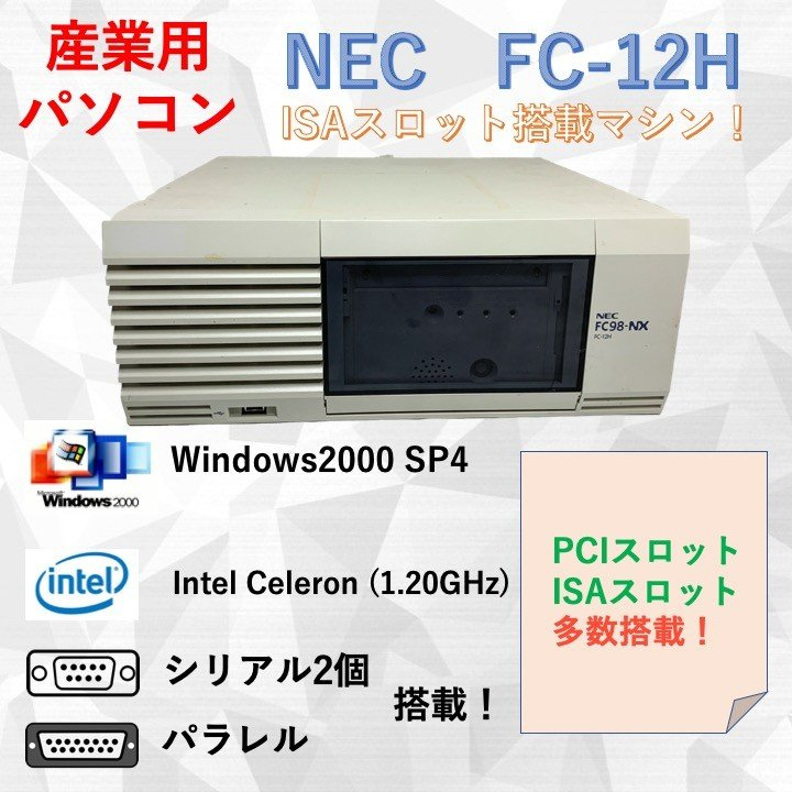 [美品] NEC FC98-NX FC-12H modelS2 Windows2000 SP4 HDD 40GB 30日保証の画像