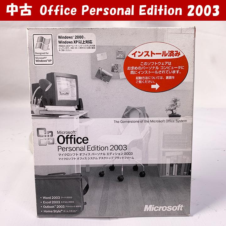 Office Personal Edition 2003 OEM ワード エクセル アウトルック 中古の画像