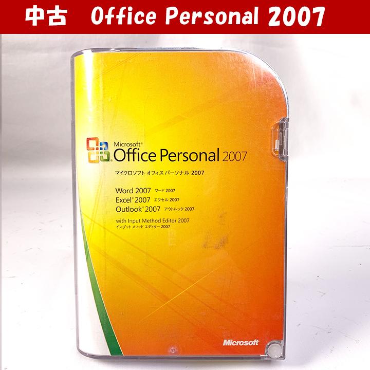 Office Personal 2007 ワード エクセル アウトルック 中古画像
