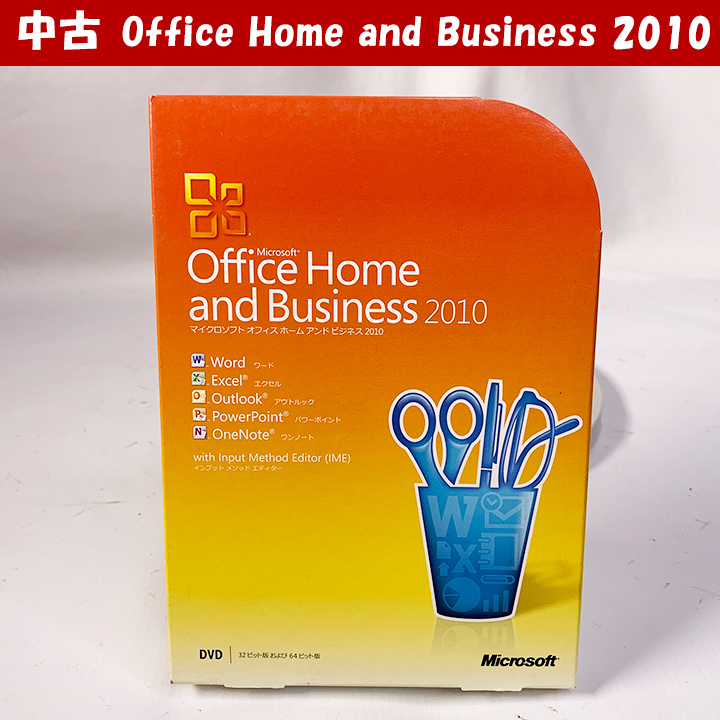Office Home and Business 2010 ワード エクセル アウトルック パワーポイント ワンノート 中古画像