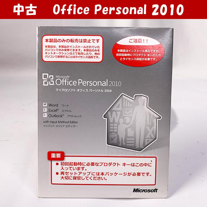 Office Personal 2010 ワード エクセル アウトルック OEM 中古の画像