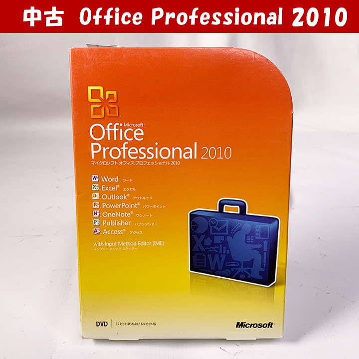 Office Professional 2010 ワード エクセル アウトルック パワーポイント ワンノート パブリッシャー アクセス 中古の画像