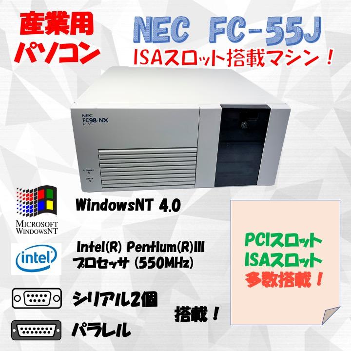 NEC FC98-NX FC-55J modelSN WindowsNT4.0 PentiumIII 550MHz HDD 8.4GB 30日保証の画像