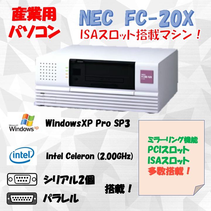 NEC FC98-NX FC-20X(modelSB2Z)  WindowsXP Pro SP3 80GB×2 ミラーリング機能 30日保証の画像