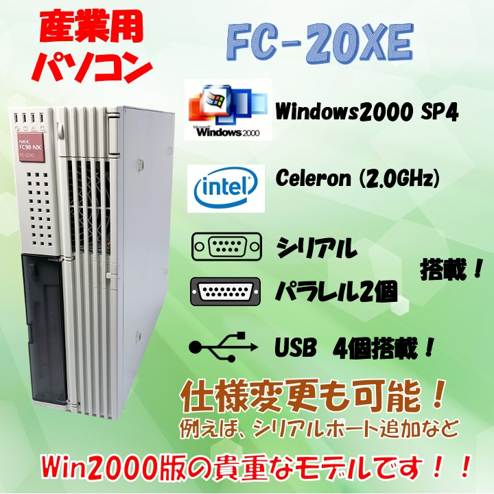 NEC FC98-NX FC-20XE model S22Z S3ZZ Windows2000 SP4 HDD 80GB×2 ミラーリング機能 30日保証画像