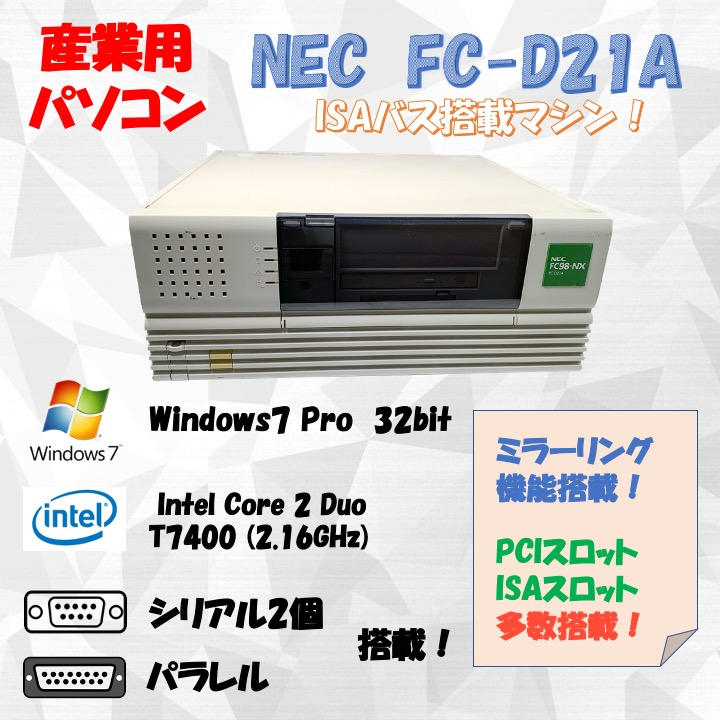 NEC FC98-NX FC-D21A model S74Q5Z Windows7 Pro 32bit HDD 320GB×2 ミラーリング機能 30日保証の画像