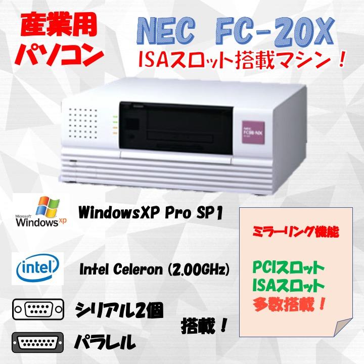 NEC FC98-NX FC-20X(modelSB2Z)  WindowsXP Pro SP1 80GB×2 ミラーリング機能 30日保証の画像