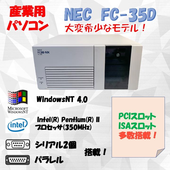 NEC FC98-NX FC-35D(modelSN) WindowsNT 4.0 SP5 HDD10.2GB 30日保証の画像