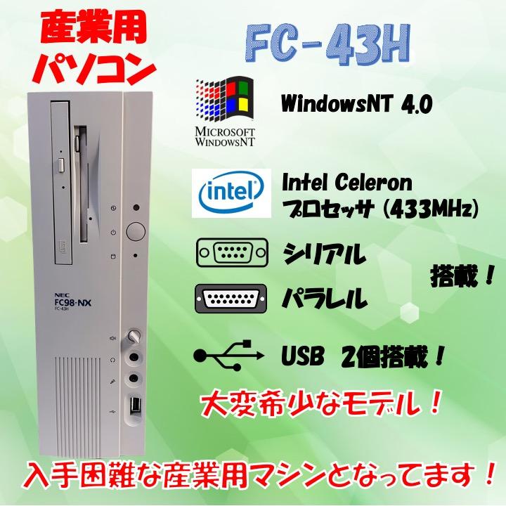 NEC FC98-NX FC-43H(modelSB) WindowsNT 4.0 SP6 HDD40GB 30日保証の画像