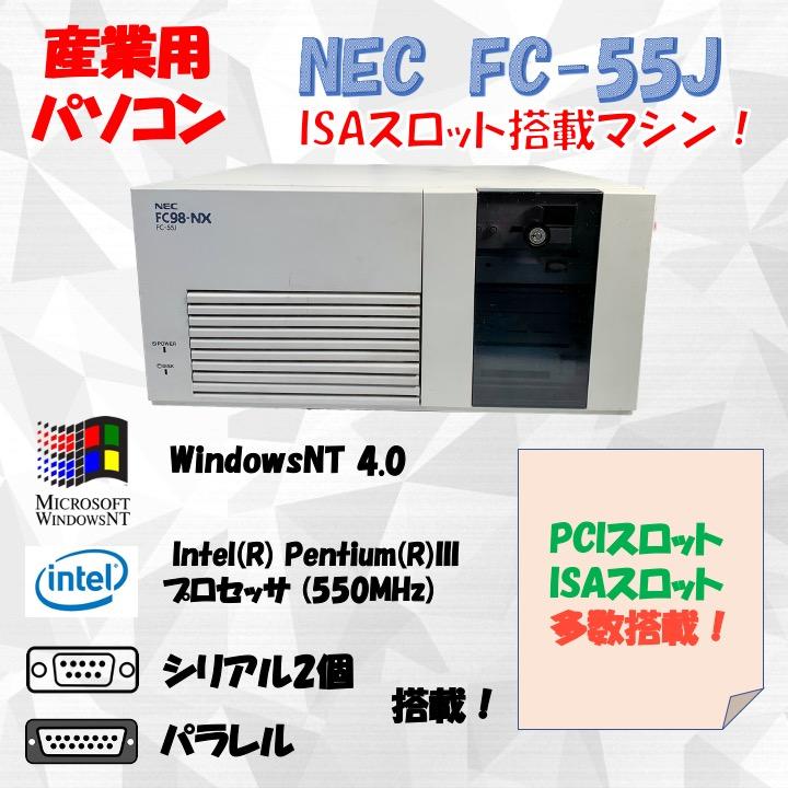 NEC FC98-NX FC-55J modelSN WindowsNT4.0 PentiumIII 550MHz HDD 30GB 30日保証の画像