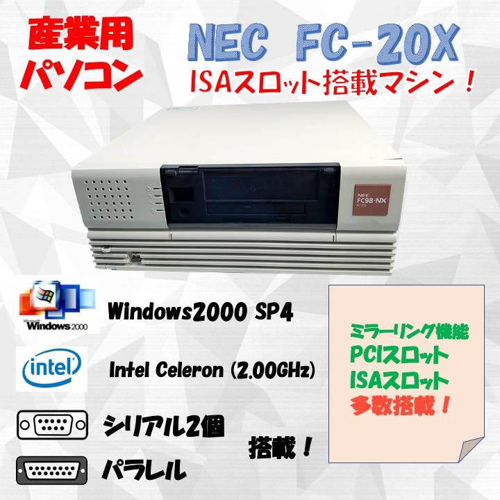 NEC FC98-NX FC-20X(modelS2MZ)  Windows2000 SP4 160GB×2 ミラーリング機能 30日保証画像