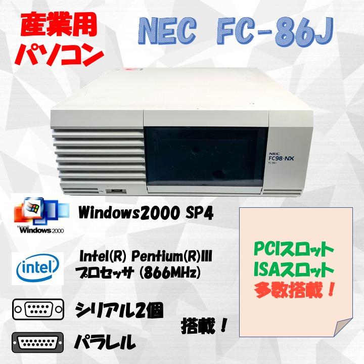 NEC FC98-NX FC-86J model S2 Windows2000 HDD 40GB 希少モデル 30日保証の画像