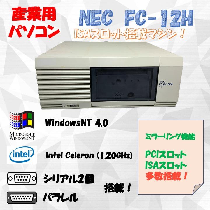 NEC FC98-NX FC-12H modelSN/M WindowsNT4.0 SP6 HDD 40GB×2 ミラーリング機能 30日保証の画像
