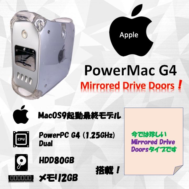 Apple PowerMac G4 Mirrored Drive Doors 1.25GHz Dual メモリ2GB 30日保証画像