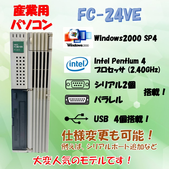 NEC FC98-NX FC-24VE model S21Z S3ZZ構成 Windows2000 SP4 HDD 80GB メモリ 512MB 30日保証の画像