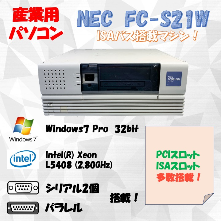 NEC FC98-NX FC-S21W model S71R5Z Windows7 Pro 32bit HDD 160GB 30日保証の画像