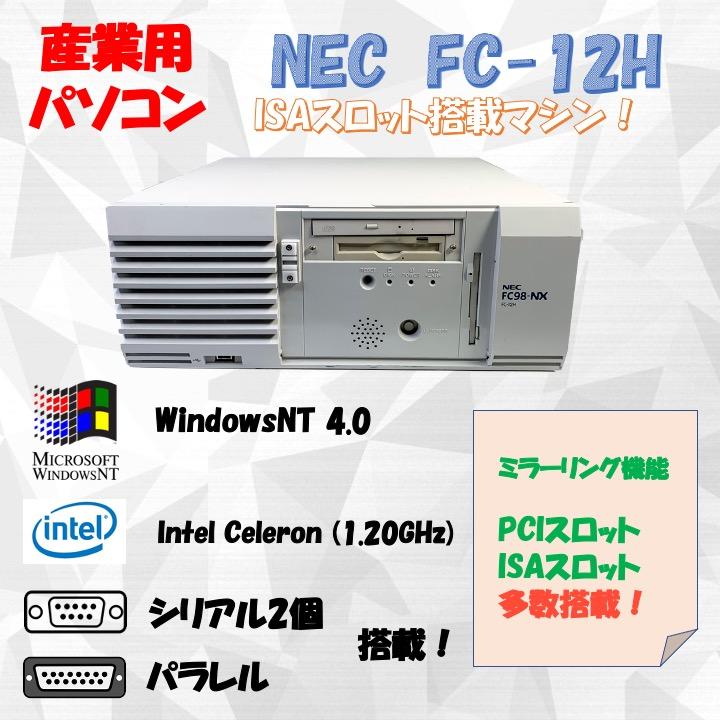 NEC FC98-NX FC-12H modelSB WindowsNT4.0 SP6 HDD 40GB×2 ミラーリング機能 30日保証の画像