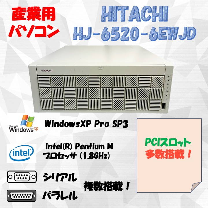 HITACHI HF-W6500(HJ-6520-6EWJD) WindowsXP Pro 32bit HDDなしモデル 30日保証の画像