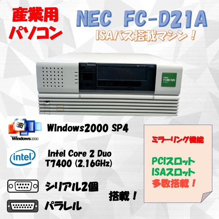 NEC FC98-NX FC-D21A (S22V5Z) WindowsXP 2000 SP4 HDD 80GB×2 ミラーリング搭載 30日保証の画像