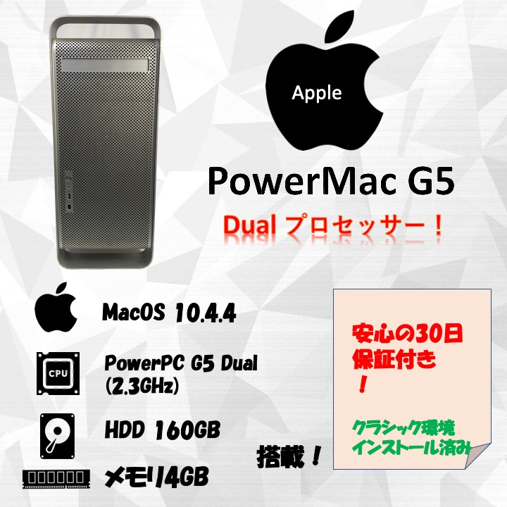 Apple PowerMac G5 2GHz Dual プロセッサー HDD 160GB メモリ 4GB 30日保証の画像