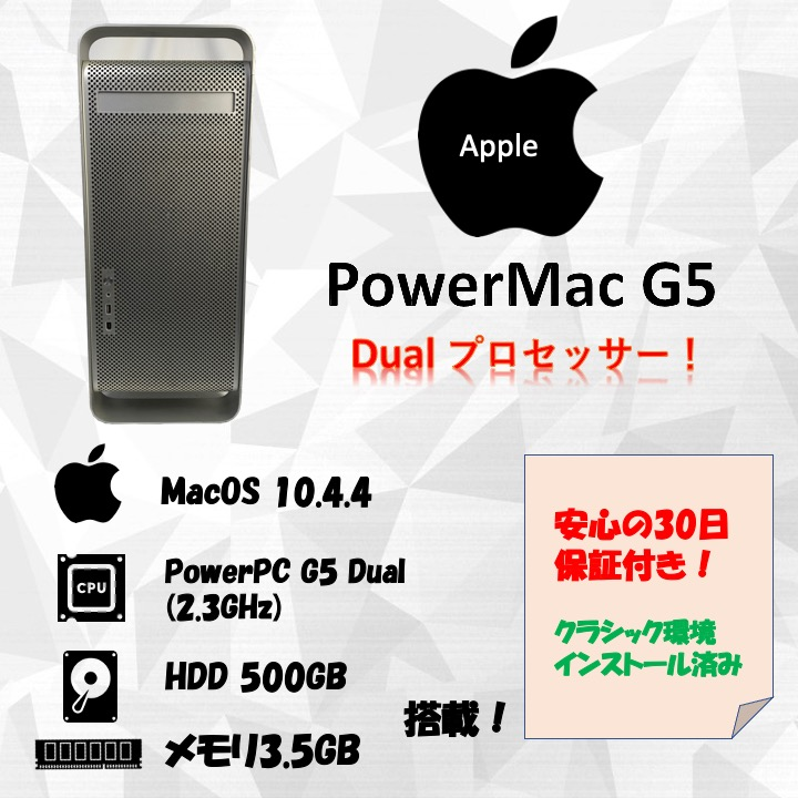 Apple PowerMac G5 2.3GHz Dual プロセッサー HDD 500GB メモリ 3.5GB 30日保証の画像