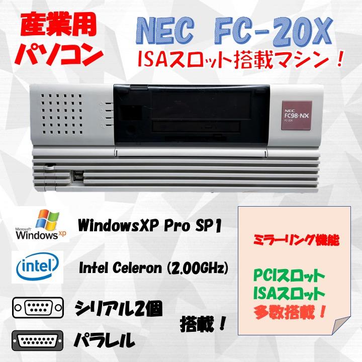 NEC FC98-NX FC-20X model SXMZ WindowsXP 32bit SP1 HDD 80GB×2 ミラーリング機能 30日保証画像