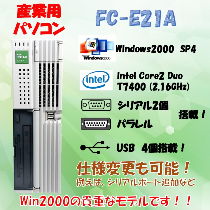 NEC FC98-NX FC-E21A modelS21Q3Z Windows2000 SP4 HDD 250GB メモリ 1.5GB 30日保証の画像
