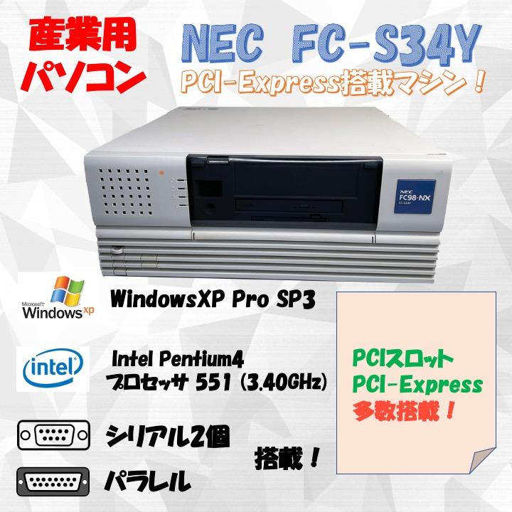 NEC FC98-NX FC-S34Y model S22Z5Z Windows2000 SP4 HDD 80GB ミラーリング機能 30日保証の画像