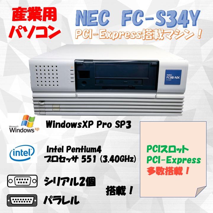 NEC FC98-NX FC-S34Y model SB2D4Z WindowsXP Pro 32bit SP3  英語版 HDD 80GB ミラーリング機能 30日保証の画像