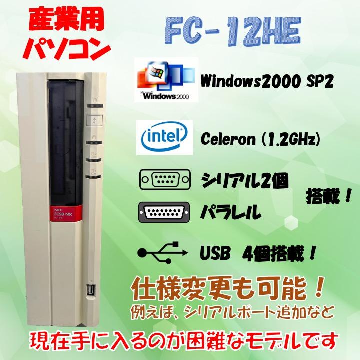 NEC FC98-NX FC-12HE modelS2 Windows2000 SP2 HDD 40GB メモリ 256MB 30日保証の画像