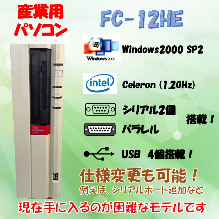 NEC FC98-NX FC-12HE modelS2 Windows2000 SP2 HDD 40GB メモリ 256MB 30日保証画像