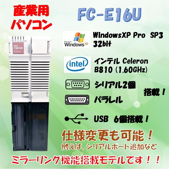 NEC FC98-NX FC-E16U model SX2R4Z WindowsXP 32bit SP3 HDD 320GB×2 ミラーリング機能 30日保証画像