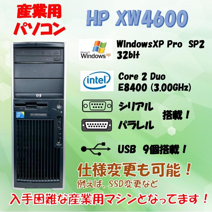 HP xw4600/CT Workstation WindowsXP Professional SP2 HDD 250GB メモリ 2GB 30日保証の画像