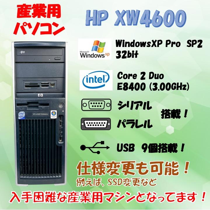 HP xw4600/CT Workstation WindowsXP Professional SP2 HDD 250GB メモリ 4GB 30日保証の画像