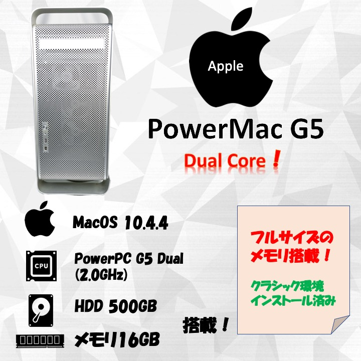 Apple PowerMac G5 2GHz Dual Core HDD 500GB メモリ 16GB 30日保証画像