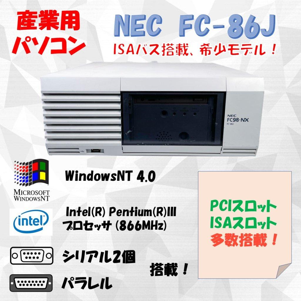 NEC FC98-NX FC-86J model SB WindowsNT4.0 HDD 20GB 30日保証の画像