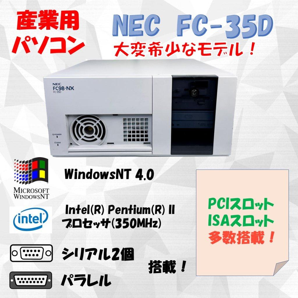 NEC FC98-NX FC-35D model SB WindowsNT4.0 SP6 HDD 20GB 30日保証の画像