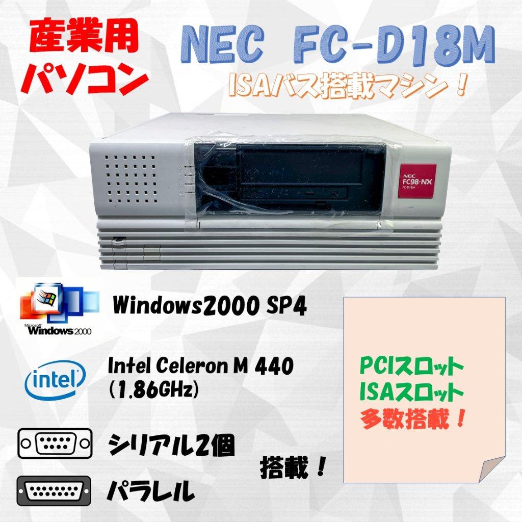 NEC FC98-NX FC-D18M model S21Q4Z構成 Windows2000 SP4 HDD 80GB 30日保証の画像